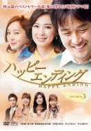 �n�b�s�[�G���f�B���O DVD-BOX3