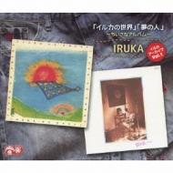 イルカ アーカイブVol.1 「イルカの世界」「夢の人」 〜ちいさなアルバム〜