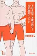 1日1回でお腹が凹む!完全腹筋メソッド Ikeda sports library