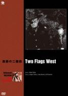 西部の二国旗