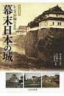 レンズが撮らえた幕末日本の城 永久保存版
