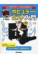 ギタリストとベーシストのためのポピュラー・ピアノ入門 ピアノ歴ゼロでもコードがどんどん弾ける!!