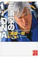 三浦家のDNA 実業之日本社文庫