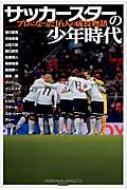 サッカースターの少年時代 プロになった16人の成長物語 GAKKEN SPORTS BOOKS