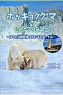 ホッキョクグマが教えてくれたこと ぼくの北極探検3000キロメートル ポプラ社ノンフィクション