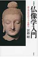 仏像学入門 ほとけたちのルーツを探る