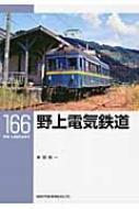 野上電気鉄道 RM LIBRARY