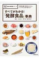 すべてがわかる!「発酵食品」事典 食材の教科書シリーズ