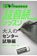 1日10分英語回路育成計画 超音読レッスン 大人のセンター試験編