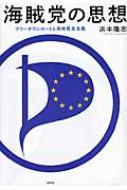 海賊党の思想 フリーダウンロードと液体民主主義