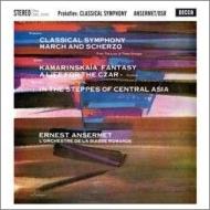 プロコフィエフ:古典交響曲、『3つのオレンジへの恋』より、グリンカ:カマリンスカヤ、他 アンセルメ&スイス・ロマンド管