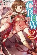 幻國戦記 CROW 2 -夢幻郷に唄う娘-GA文庫