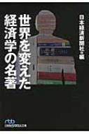 世界を変えた経済学の名著 日経ビジネス人文庫
