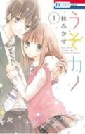 うそカノ 1 花とゆめコミックス
