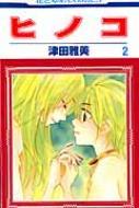 ヒノコ 2 花とゆめコミックス