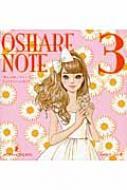 おしゃれノート 3 Work×create