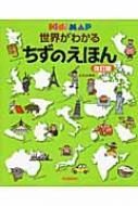世界がわかるちずのえほん キッズ・えほんシリーズKid's MAP