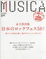 Musica (���W�J)2013�N 6����