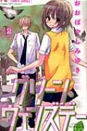 グリーン・ウェンズデー 2 フラワーコミックス