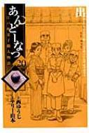 あんどーなつ江戸和菓子職人物語 20 ビッグコミックス
