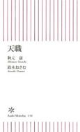 天職 朝日新書