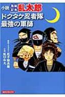 小説・落第忍者乱太郎 ドクタケ忍者隊 最強の軍師 あさひコミックス
