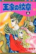 王家の紋章 58 プリンセス・コミックス