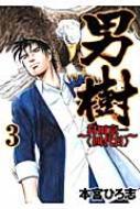 男樹 -村田京一四代目-3 ヤングジャンプコミックス