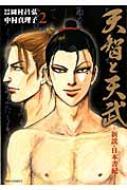 天智と天武-新説・日本書紀-2 ビッグコミックスビッグ