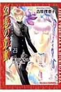 幻惑の鼓動 23 キャラコミックス