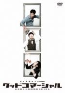 HMV&BOOKS online西野亮廣(キングコング) / 石田明(Non Style) / 村上純(しずる)/グッドコマーシャル
