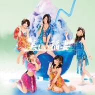 美しい稲妻 (+DVD)【通常盤 Type-A】