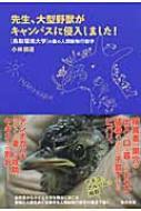 先生、大型野獣がキャンパスに侵入しました! 「鳥取環境大学」の森の人間動物行動学