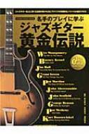 名手のプレイに学ぶ ジャズギター黄金伝説 シンコーミュージックムック