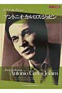 ピアノ・コレクション アントニオ・カルロス・ジョビン ピアノ・ソロ & 弾き語り
