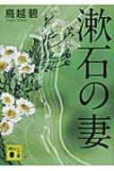 漱石の妻 講談社文庫