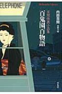 百鬼園百物語 百〓怪異小説集 平凡社ライブラリー