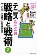 テニス丸ごと一冊戦略と戦術 2 サービスキープは勝つための絶対条件 テニスなるほどレッスン