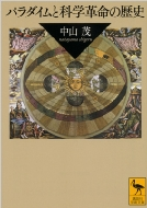 パラダイムと科学革命の歴史 講談社学術文庫