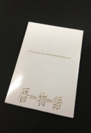 暦物語フルカラーポストカードセット 講談社BOXピース