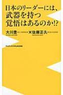 日本のリーダーには、武器を持つ覚悟はあるのか!? ワニブックスPLUS新書