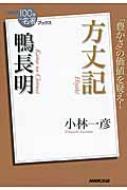 鴨長明 方丈記 NHK「100分de名著」ブックス