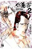 仁義零 2 ヤングチャンピオン・コミックス