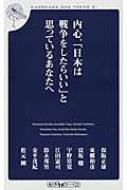 内心、「日本は戦争をしたらいい」と思っているあなたへ 角川oneテーマ21