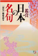 鑑賞 日本の名句 角川俳句ライブラリー