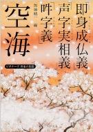 空海「即身成仏義」「声字実相義」「吽字義」 ビギナーズ日本の思想 角川ソフィア文庫