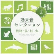効果音セレクション (2)動物・鳥・蛙・虫(仮)