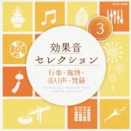 効果音セレクション (3)行事・風物・売り声・梵鐘(仮)