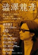 増補新版 澁澤龍彦 最後の「文人」の遺産を読む、見る、知る。入門書にして、愛蔵決定版。 文藝別冊