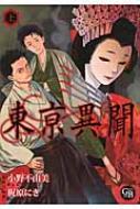 東亰異聞 上 幻冬舎コミックス漫画文庫